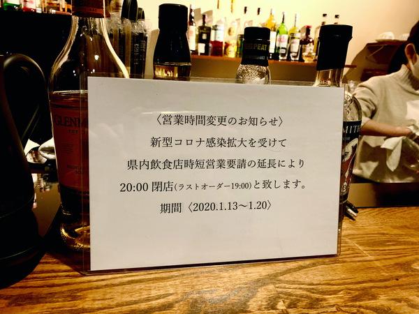 営業時間短縮のお知らせ 〜2.28